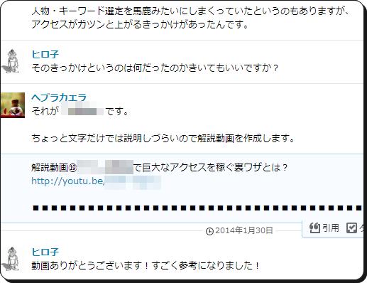10 コンサル生がトレンドサイト開始8日目で日給3900円を突破しました!