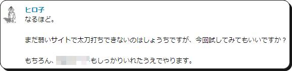 5 コンサル生がトレンドサイト開始8日目で日給3900円を突破しました!