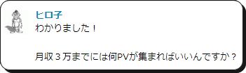 8  コンサル生がトレンドサイト開始8日目で日給3900円を突破しました!