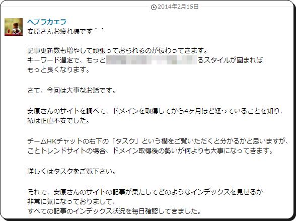 yasuharanaoki 2月のチームHK生・結果報告?1名が月収10万円突破?