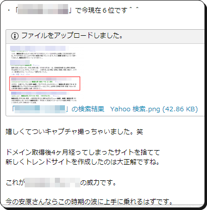 yasuharanaoki61 2月のチームHK生・結果報告?1名が月収10万円突破?