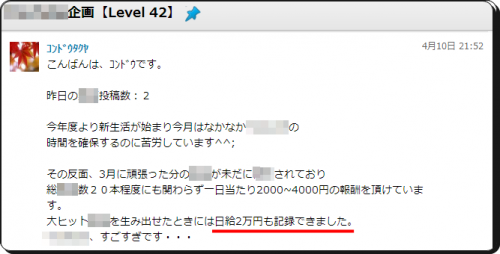 level421 500x254 【Level 42】4月のYouTubeコンサル指導実績 日給2万円達成者も!