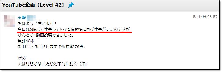 amano 3 【Level 42】5月のコンサル指導実績 月収数万円達成者続出!