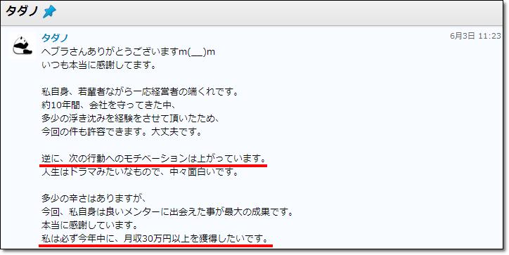 tadano3 【HK】5月のコンサル指導実績 トレンドサイトで月収数万円達成者続出!