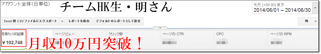 adsense 6 akira 【チームHK】6月の成果報告?明さんがトレンドサイトで月収10万円達成!?