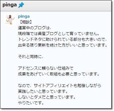 pinga 【非芸能】pingaさんがトレンドアフィリエイトで月収28万円を突破されました!