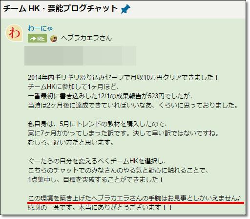 chat wanya 5 芸能ブログで月収15万円を突破したわーにゃさんの言葉を小一時間考えてみた。