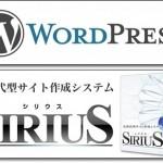 「ワードプレスとシリウスの違いはなんですか?」という質問の意図