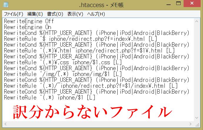 sirius internal server error htaccess シリウスサイトがスマホからだとInternal Server Error!? 原因と対策