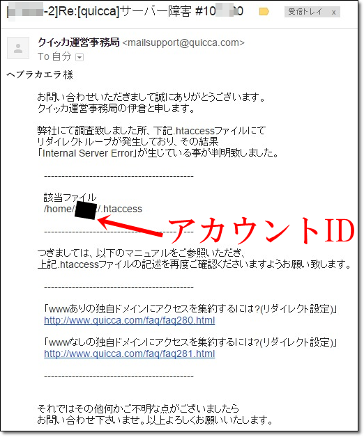 quicca internal server error mail 追記:クイッカとServer QueenでもInternal Server Errorが出た!