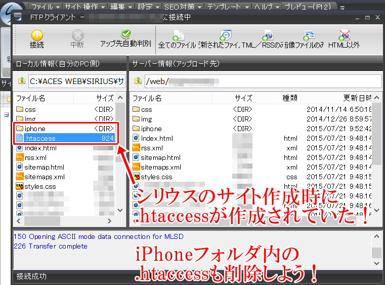 sirius htaccess 追記:クイッカとServer QueenでもInternal Server Errorが出た!