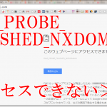 DNS_PROBE_FINISHED_NXDOMAINの解決方法はWhois認証でした!
