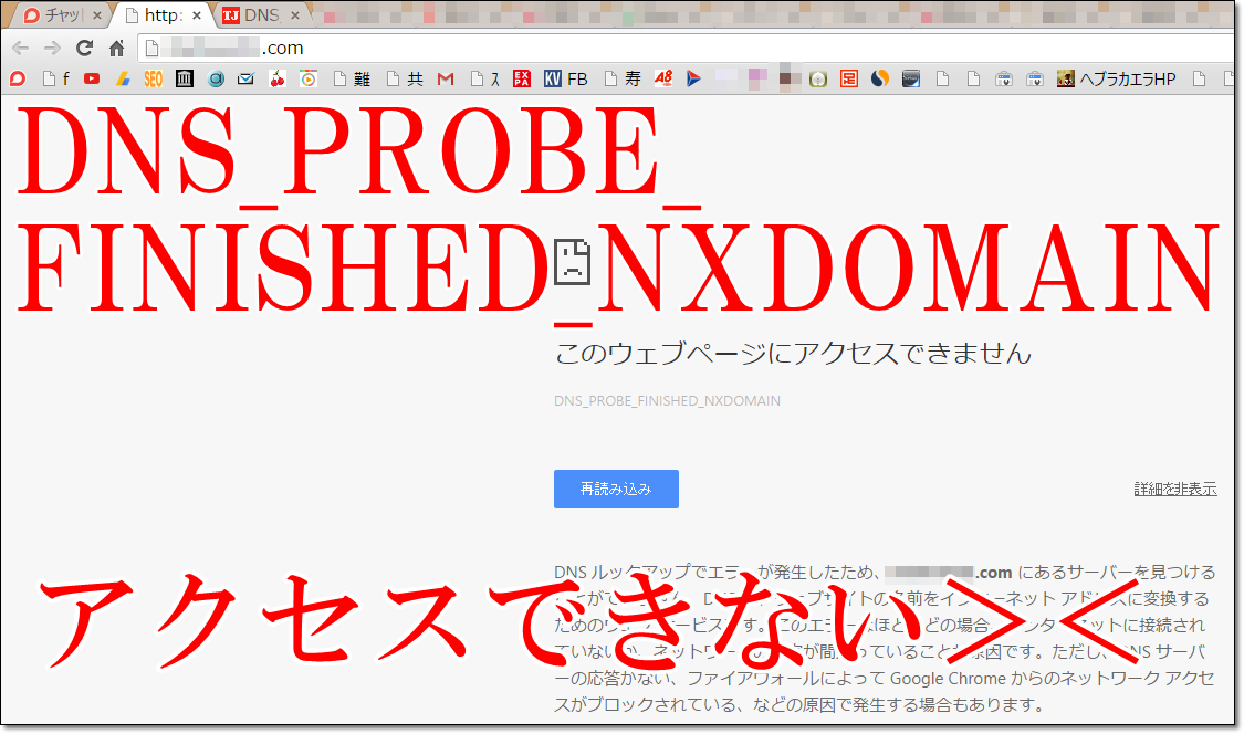 dns error valuedomain DNS PROBE FINISHED NXDOMAINの解決方法はWhois認証でした!