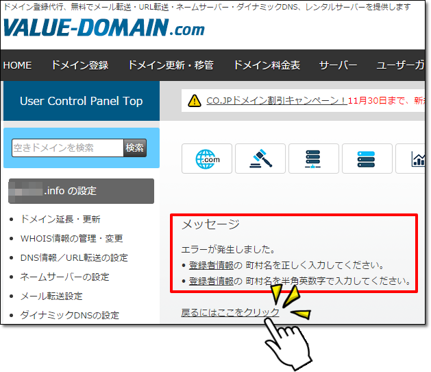 dns error valuedomain4 DNS PROBE FINISHED NXDOMAINの解決方法はWhois認証でした!