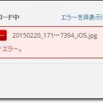 WordPress の「HTTPエラー。」で画像のアップロードができない時の対策
