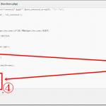 余計なプラグインを入れずに全記事のアイキャッチ画像を一括削除する方法