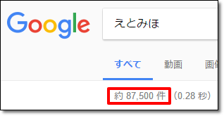 google search etomiho hiragana 失敗した!ブログやSNSで本名&ニックネームを使って損した理由とは?