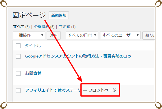 table of contents plus page top page Table of Contents Plusで目次が表示されない理由は固定記事のフロントページ化でした