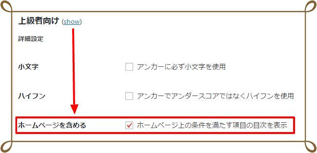 table of contents plus page top page2 Table of Contents Plusで目次が表示されない理由は固定記事のフロントページ化でした