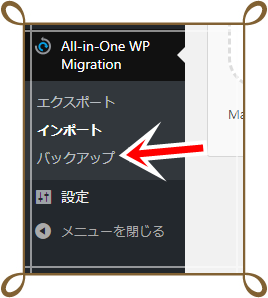 all in one wp migration unable import2 All in One WP Migrationでインポートできない。99.67%で止まりUnable to Import.と出た時の対処法