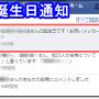 FaceBookの誕生日通知を止めたい・受けとりたくない?オフ設定に変更