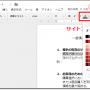 Googleドキュメントで文字の背景色を変えるにはハイライトを選択する