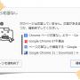 Chromeブラウザの『ページが応答しません』がうざいので非表示してみた