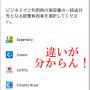 日本Uberで「領収書の一括送付先となる経費負担者」で選んだのはコレ